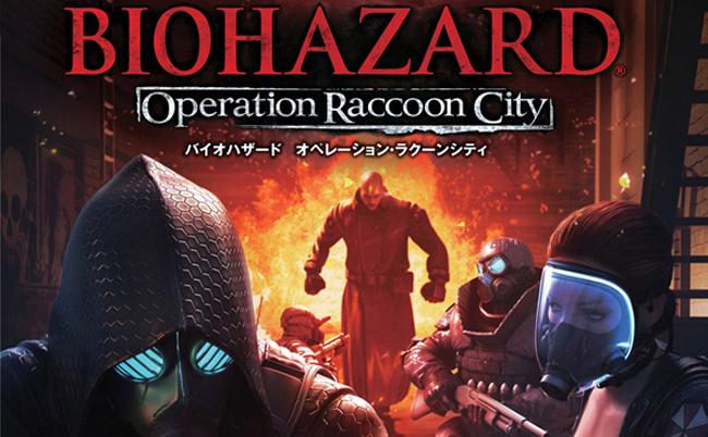 Resident-Evil-Operation-Raccoon-City2