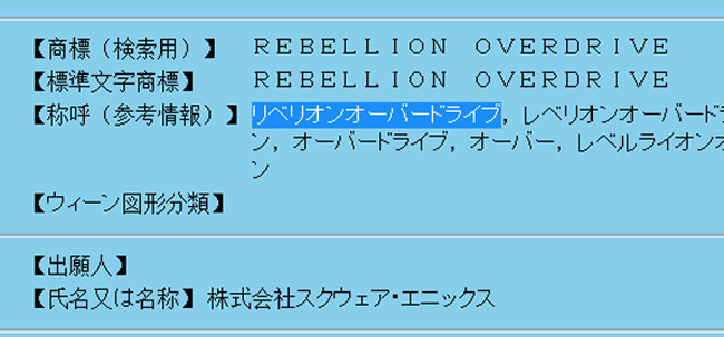 rebellion_overdrive
